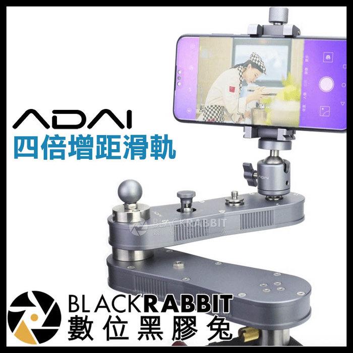 數位黑膠兔【 ADAI 四倍增距滑軌 】 相機 手機 微單 錄影 雲台 腳架 4倍 商業攝影 廣告 跟拍 焦點跟隨 線性
