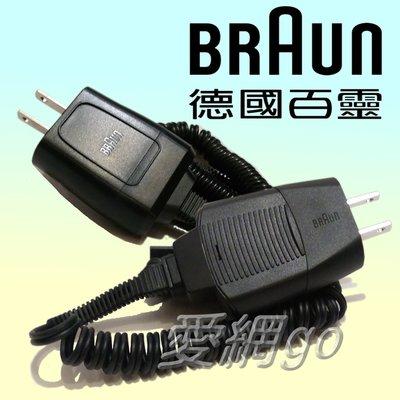 BRAUN 百靈刮鬍刀 原廠充電器 電源適配器 充電線 適用 3、5、7、9 系列 S3、S5、S7、S9系列