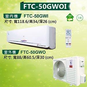 FORMOSA 寶島變頻冷氣 頂級系列 壁掛型一對一分離式冷氣FTC-50GWOI 冷暖型
