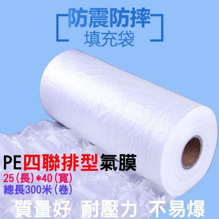 ✨艾米精品🎯PE 四聯排型 氣膜(長25*寬40)300米/卷🌈需搭氣墊機用 充氣膠膜 充氣填充袋 氣泡袋 緩衝袋