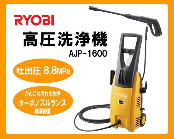 *小鐵五金*購機享一年原廠保固~ 日本良明RYOBI AJP-1600 (AJP1600) 高壓清洗機*