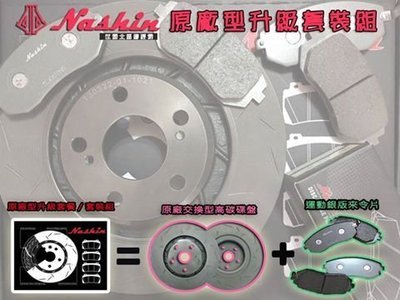 Nashin 世盟 原廠交換型畫線碟盤+銀版煞車皮 GOLF5 GOLF6 PASSAT SCIROCCO TIGUAN
