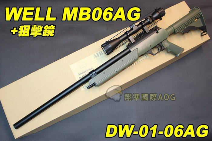 WELL MB06 AG 狙擊鏡  綠色 狙擊槍 手拉 空氣槍 BB 彈玩具 槍 DW-01-MB06AG