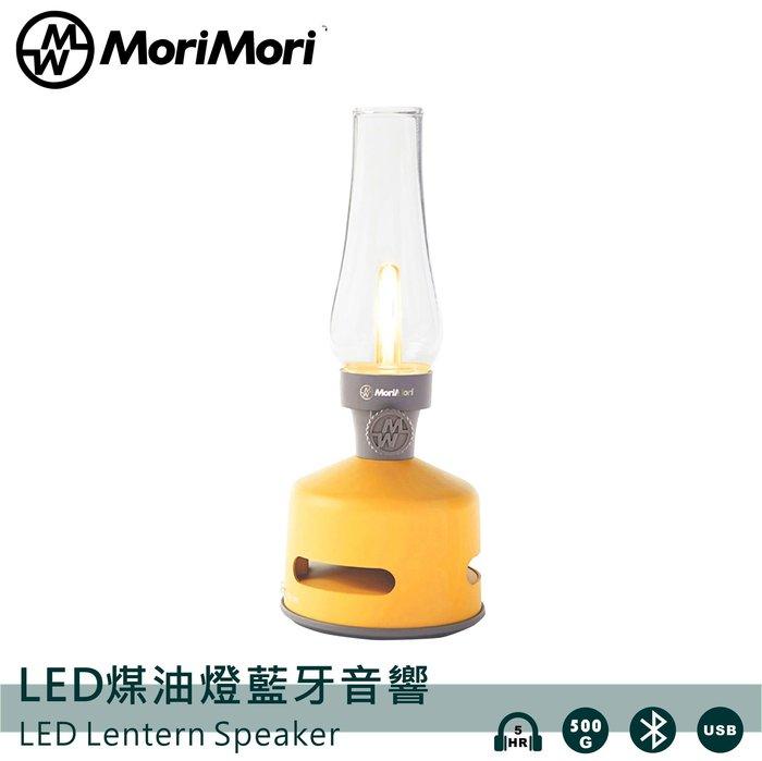 送禮自用👍MoriMori LED煤油燈藍牙音響-黃色 (喇叭/音樂/夜燈/LED燈/露營燈/禮品/禮物/實用)