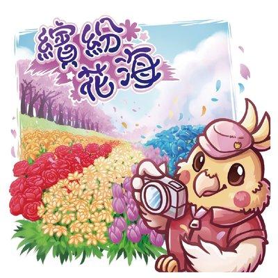 大安殿實體店面 繽紛花海 In full Bloom 繁體中文版 官方正版益智桌遊