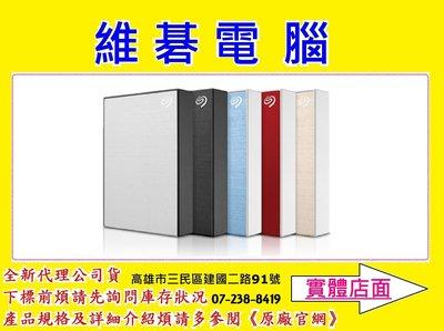 【維碁電腦】希捷 Seagate Backup Plus Portable 5TB 5T USB3.0 2.5吋外接硬碟