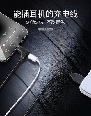 Apple IPhone -1米 轉音頻數據線 2.4A 傳輸線 充電線(黑 白)