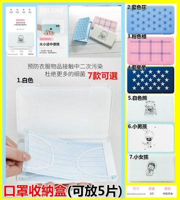【特價-防疫商品】口罩收納盒 7色可選 可一次性收納3-5片口罩   防疫小物 防疫神器