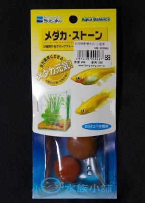 小郭水族- 日本Suisaku -水作【神奇 淨水石- 小型魚專用】可吸附阿摩尼亞與亞硝酸、淨化水質、穩定PH值