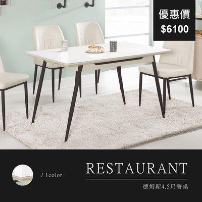 【祐成傢俱】德姆斯4.5尺餐桌...