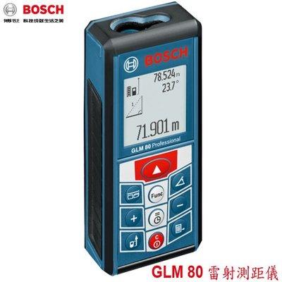 【MR3C】含稅有發票 公司貨 BOSCH GLM 80 Professional 雷射測距儀