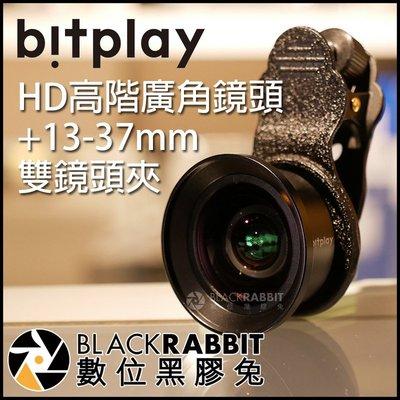 數位黑膠兔【 bitplay HD 高階廣角鏡頭 + 13-37 雙鏡頭夾 】 高畫質 手機 廣角 外接鏡頭 SNAP