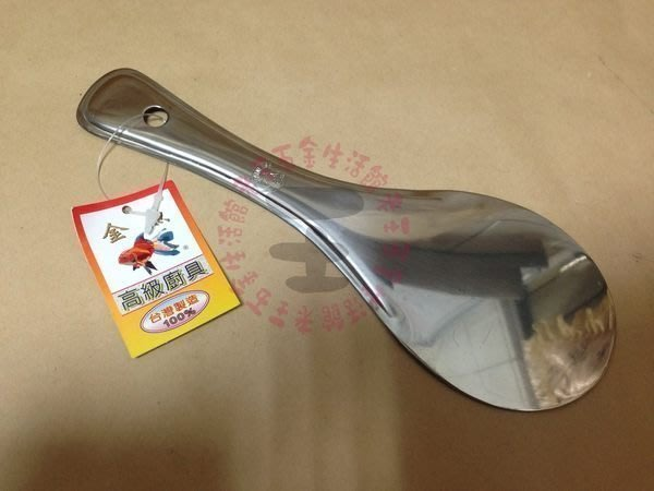 [茹毅大賣]台灣製-金魚牌正304不銹鋼飯匙