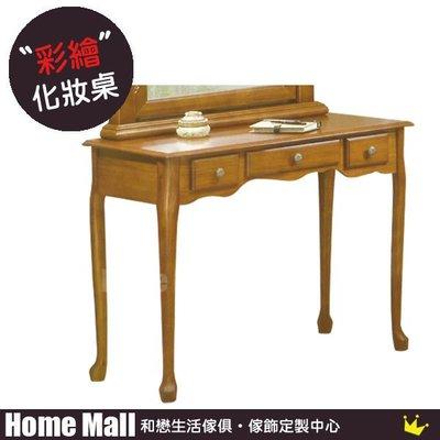 HOME MALL~古典鄉村風無彩繪三尺書桌-西班牙色  原價$4750 (詢問另有優惠)4R
