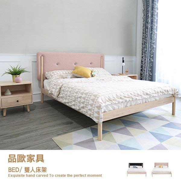 品歐家具【KB-71Q】5尺床架 床台 雙人床 北歐