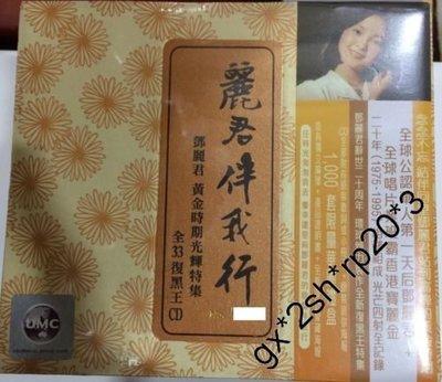 Teresa Teng 鄧麗君 麗君伴我行 復黑王 33-CD Boxset Limited No. Edition