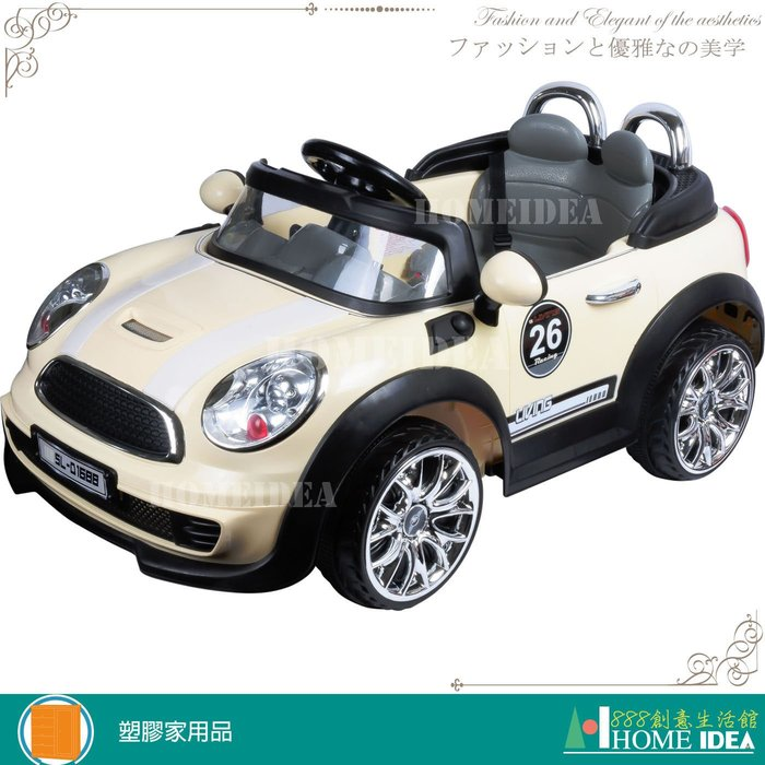 《888創意生活館》397-RT-D1688-CW兒童mini電動車-米白$4,700元(18塑膠家具收納櫃兒)高雄家具