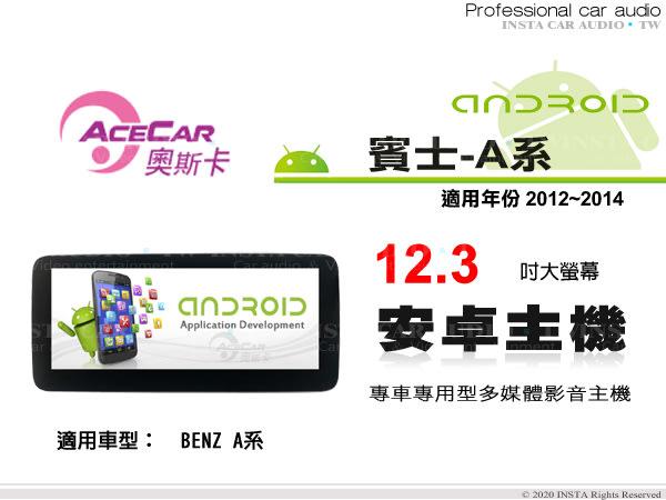 音仕達汽車音響 ACECAR 奧斯卡【BENZ A系列】2012~2014年 12.3吋 安卓多媒體主機 賓士