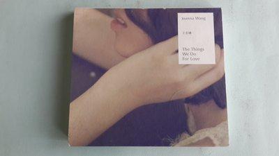 【鳳姐嚴選二手唱片】  王若琳 THE THINGS WE DO FOR LOVE 為愛做的一切 2CD