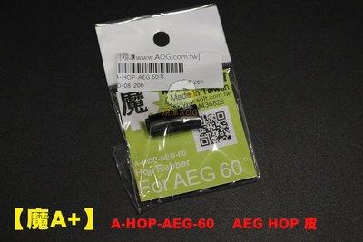 【翔準AOG】【魔A+】A-HOP-AEG-60 AEG 60度 HOP 皮 電動槍改裝用品