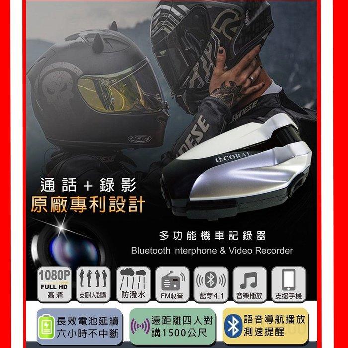 【贈16G】1080PHD高清CORAL TB1機車專用行車紀錄器 藍牙4.1群組對講 防潑水 錄影 通話 FM