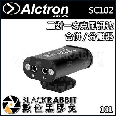 數位黑膠兔【 ALCTRON SC102 二對一 麥克風 訊號 合併 / 分離器 】 訊號 熱靴 mono stereo