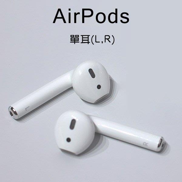 【刀鋒】全新AirPods 1代 2代 替換耳機 遺失補充用 現貨免運費 單耳 左耳 右耳 AirPods單耳