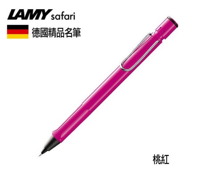 德國 LAMY Safari 狩獵系列 桃紅色  自動鉛筆  7色可選 精美禮盒 畢業禮物