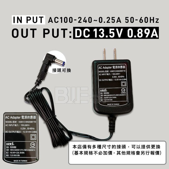 [百威電子] KAMI 台灣凱名 DC 13.5V 0.89A 接頭可更換 變壓器 變電器 穩壓器