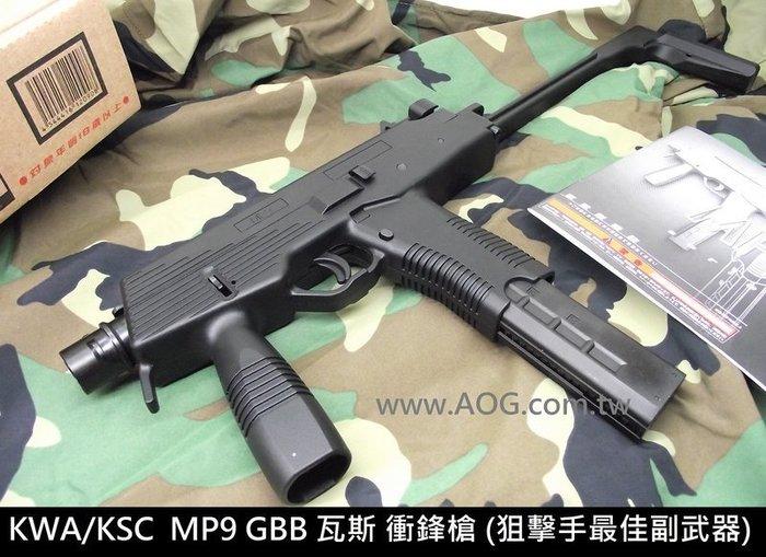 翔準軍品AOG》(免運費) KSC MP9 衝鋒槍 (狙擊槍最佳副武器)