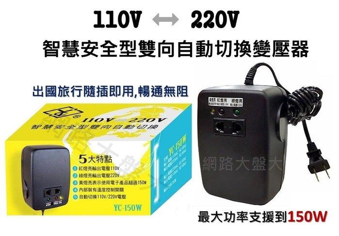 #網路大盤大# YC-150W 雙向變壓器 110V ⇋ 220V 智慧安全型雙向自動切換 降壓器 升壓器 150W