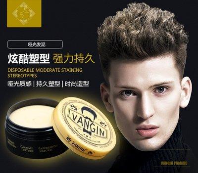 VANGIN自然蓬鬆造型啞光髮泥髮蠟 保濕持久定型塑形泥男士頭髮定型塑型髮臘 髮膜
