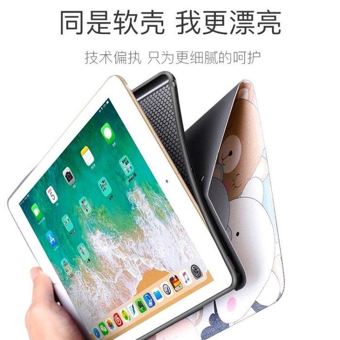 平板保護套2019新款iPad蘋果新版皮套硅膠愛派全包防摔2019/2017新iPad軟殼CENX15815