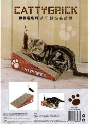 貓樂購 CATTY BRICCK 《爪印斜坡貓抓板》瓦楞貓抓板 貓爬架 貓抓柱PCT-2681。遊戲多變 239元