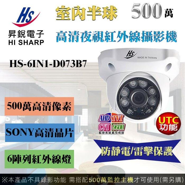昇銳Hi-Sharp 500萬 SONY晶片 5MP 6陣列燈 室內半球 紅外線鏡頭 UTC 防雷保護 台製 防靜電