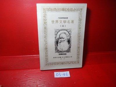 【愛悅二手書坊 03-46】世界文學名著(16)         啟思文化