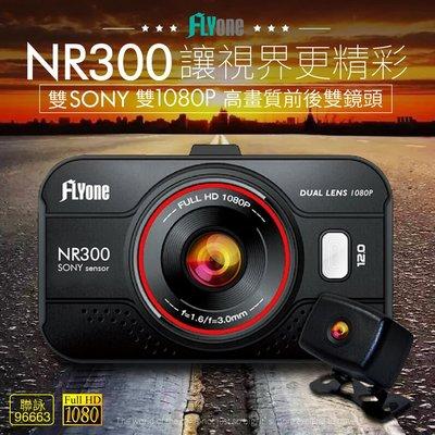 FLYone NR300(+64G記憶卡) 汽車行車記錄器 前後雙SONY雙1080P鏡頭 WDR+HDR