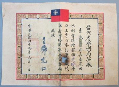 《打貓堡》文獻~49年~台灣省水利局~獎狀(E1245)