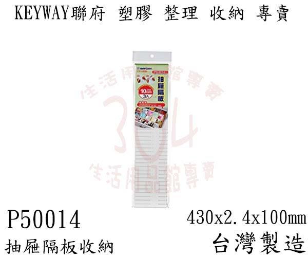 【304】(滿額享免運/不含偏遠地區&山區)聯府P5-0014 10公分抽屜隔板(3入) 收納 收納隔板