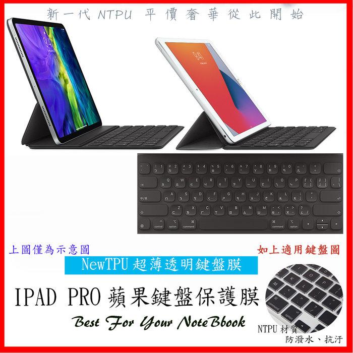 NTPU材質 IPAD PRO 12 12.9吋 蘋果 聰穎鍵盤膜 鍵盤膜 鍵盤套 鍵盤保護膜 鍵盤保護套 APPLE