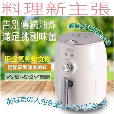富士電通 2公升智慧型氣炸鍋/健康少油/操作簡單FTD-A01 白 特價2980元