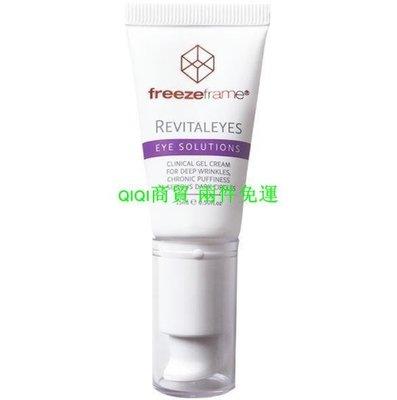 QIQI商貿 freezeframe 眼霜  現貨 1
