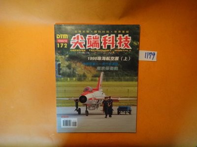【愛悅二手書坊 15-52】尖端科技 172 漢城航空展 1998珠海航空展(上) 中共空軍八一飛行表演隊 南京保衛戰