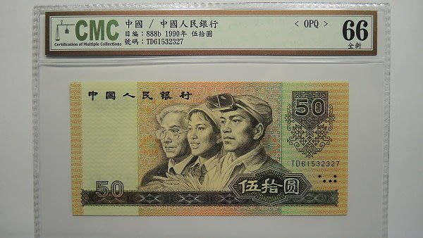 評級鈔 中國人民銀行1990年伍拾圓 第四版 CMC 66