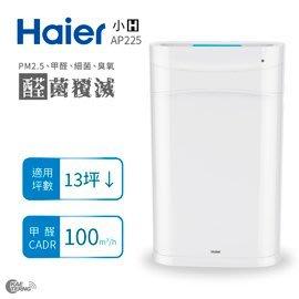 【皓翔】  海爾 醛效抗敏小H 空氣清淨機 AP225 抗PM2.5 / 除甲醛