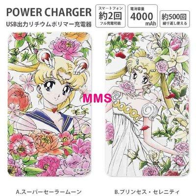 全新 日本直送 正版 美少女戰士 SailorMoon 4000mAh 外置 充電 流動 電池 移動電源 外充