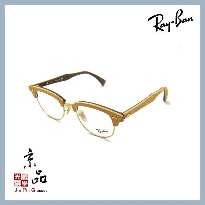 【RAYBAN】RB5154M 5558  淺色木框 經典復古款眉架 雷朋光學 公司貨 JPG 京品眼鏡