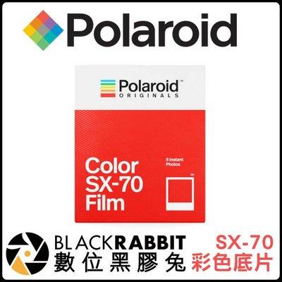 數位黑膠兔【 Polaroid SX-70 color film 拍立得 彩色 】寶麗萊 SX70 底片 onestep