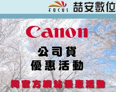 《喆安數位》2019.7月1日~9月30日 CANON公司貨活動詳情辦法 同CANON官方網站優惠活動