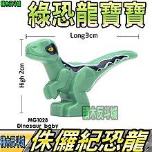 【積木反斗城】 恐龍寶寶 綠 侏儸紀 恐龍 暴龍 霸王龍 迅猛龍 MG1028 袋裝/相容 樂高 LEGO 積木